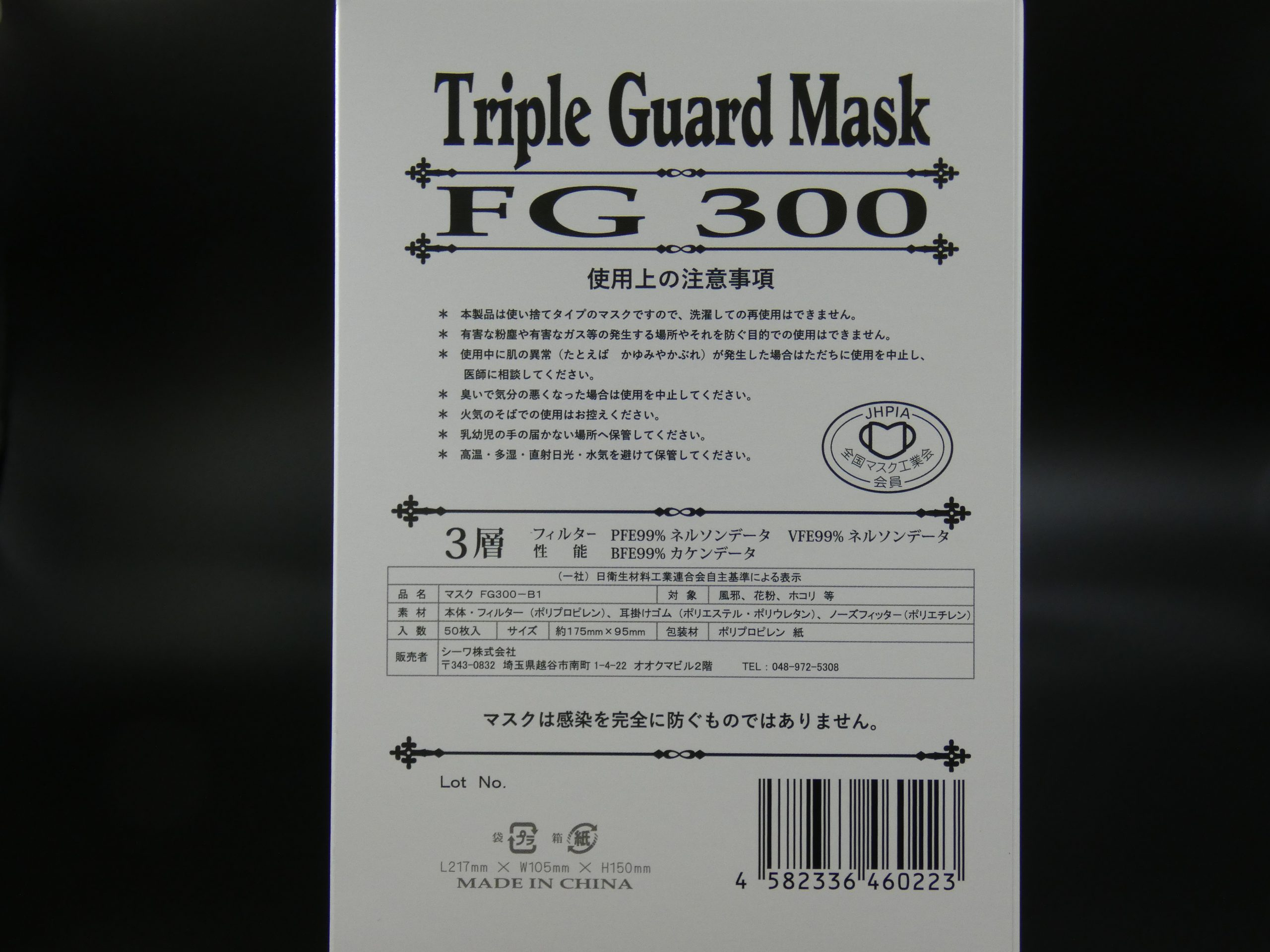 FG300-B1